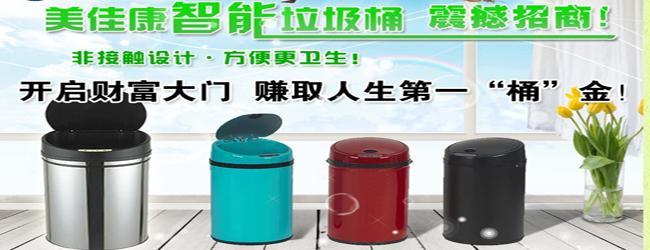 美佳康智能垃圾桶项目介绍 美佳康智能垃圾桶在设计的过程中摒弃了传统的垃圾桶的缺点。美佳康智能垃圾桶,提倡环保,有了美佳康智能垃圾桶,生活变得更加的方便。美佳康智能垃圾桶,诚邀您的加盟。 通讯要智能,于是3G大热;手机要智能,于是苹果和安卓大热;智能时代全面来临,垃圾桶也要玩智能!美国人玩起低碳了,巴菲特增持新能源股了,中国环保产业欣欣向荣了,智能垃圾桶也走在环保前列了!吃的健康、喝的健康、住的健康人们健康意识提高了,传统垃圾桶也越来越碍眼了! 美佳康智能垃圾桶诞生了,智能感应非接触,智能时代全面领先!居