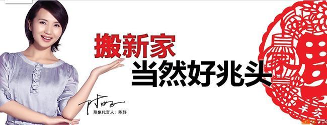 好兆头橱柜项目介绍 好兆头橱柜,为万千消费者带来奢华厨房环境,带来品质生活保障!好兆头橱柜采用德国最严谨的加工工艺,推行六西格玛为现场管理,并在板材、五金、品质、服务等方面建立最苛刻的国际化标准,确保出厂产品合格率。 2011年5月30日-6月2日,好兆头2011年全国营销年会在厦门森海丽景大酒店隆重举行。好兆头董事长陈加栋先生作了企业战略发展报告,来自全国范围的好兆头加盟商、上下游重要合作伙伴、业界专家顾问、新闻媒体等共同参与了此次会议。会议以蓄势2011为主题,在新战略、新形象、新产品、新营销等方面