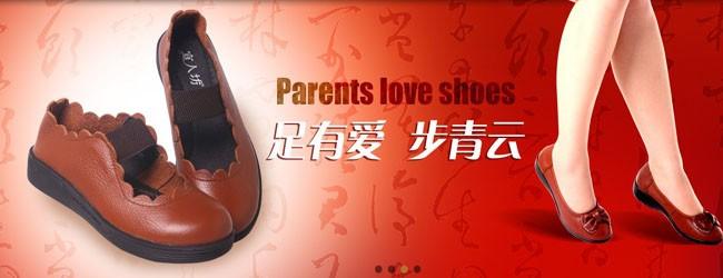 宜人坊爸爸妈妈鞋 加盟项目简介   提供最好经营服务项目,选择做父母的生意,量身定制的健康养生产品爸爸妈妈鞋,穿着更舒适,面料更保健。宜人坊爸爸妈妈鞋根据父母老人的脚步形态特点设计,能够更好的形成最巨大的市场,带动健康消费的发展方向,宜人坊爸爸妈妈鞋加盟带来最佳的盈利创新点。   特别引入日本工艺和德国制鞋技术,以棉麻皮为主要原料,宜人坊爸爸妈妈鞋成品面料透气,而且恒温保温效果好,促进血液循环,缓解疲劳,全身暖和。工艺精致,针脚细腻,鞋底耐磨,鞋帮适中,能最大限度呵护双脚,长期穿着自有保健养生功效,是健