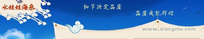 水娃娃海参加盟连锁店全国火爆招商【加盟,品牌批发市场,加盟费】