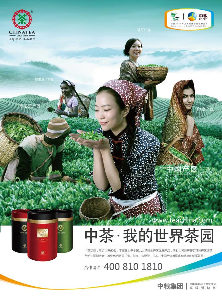 中国茶叶专卖店招商加盟品牌理念 今年十一国庆节与中国传统佳节八月十五中秋节正好双节合一,又是最长的一次八天长假,正是回家探亲、拜访朋友、回馈客户的良好时机,而礼品却也是必不可少的。现在中国的礼品时尚也越来越趋于文化性,送健康的的礼物无疑是最好的选择。茶叶与咖啡、可可并称为世界三大天然饮料,而中国茶叶世界闻名,茶叶是中国人的最佳健康饮品。   中国茶叶股份有限公司,茶叶行业的领头羊和 国家队,借此双节合一、举国同庆的大好机会,特别推出了中国茶叶特许加盟业务,安全、优质、天然、美味、便捷