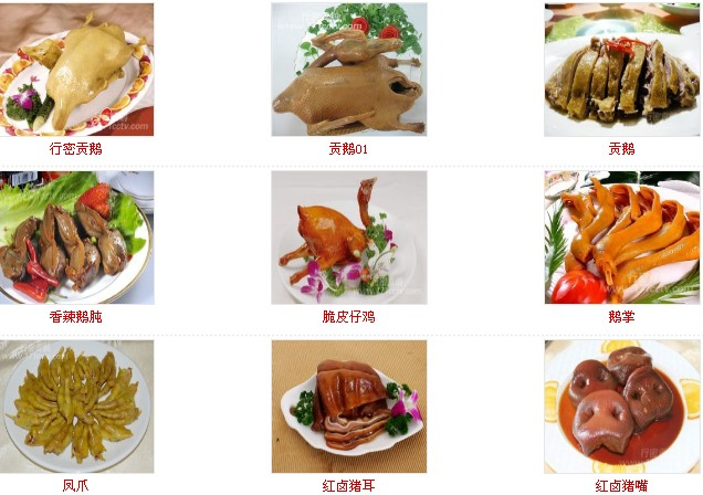 名片设计餐饮老鹅