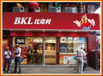 鼎然餐饮管理有限公司-品牌餐饮加盟店排行榜-2013年西式快餐加盟代理图片