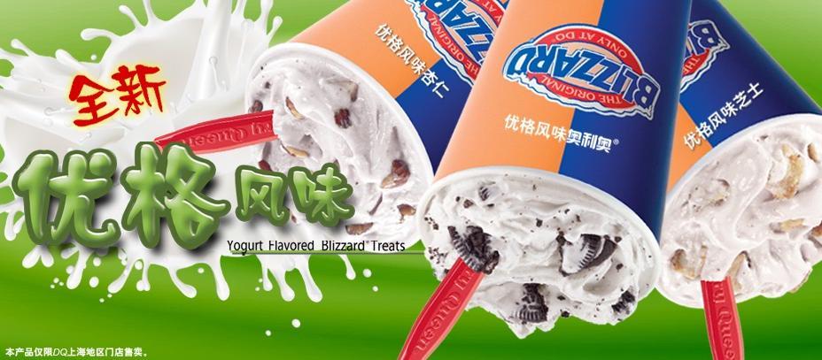 DQ冰淇淋加盟费 投资DQ冰淇淋加盟官网主站